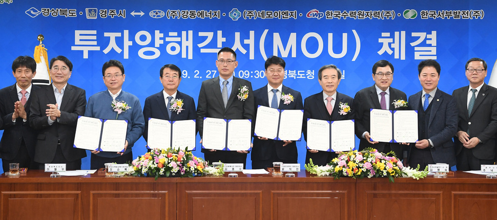 South Korea 200 megawatt fuel cell power plant