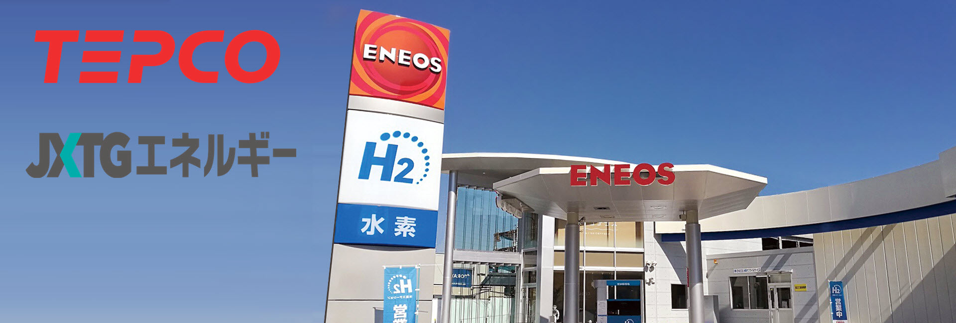 Tepco and Jxtg Join Forces for Hydrogen Stations