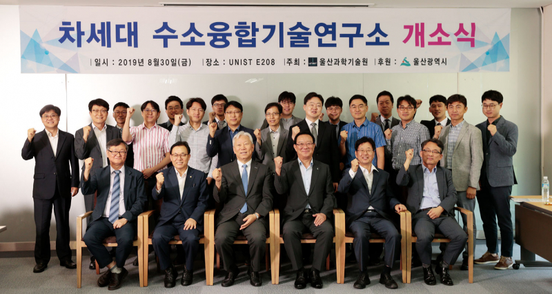 UNIST Opens Hydrogen Research Center Main