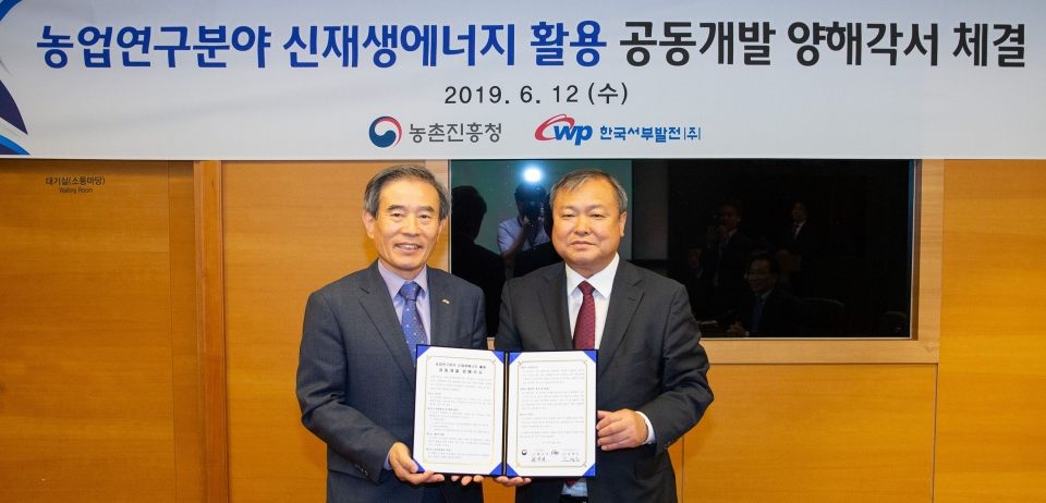 Western Power Korea Fuel Cell Project