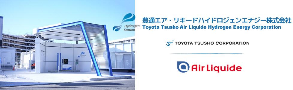 Toyota Tsusho Air Liquide Hydrogen Station