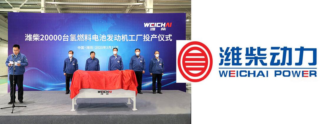 Weichai Power Main
