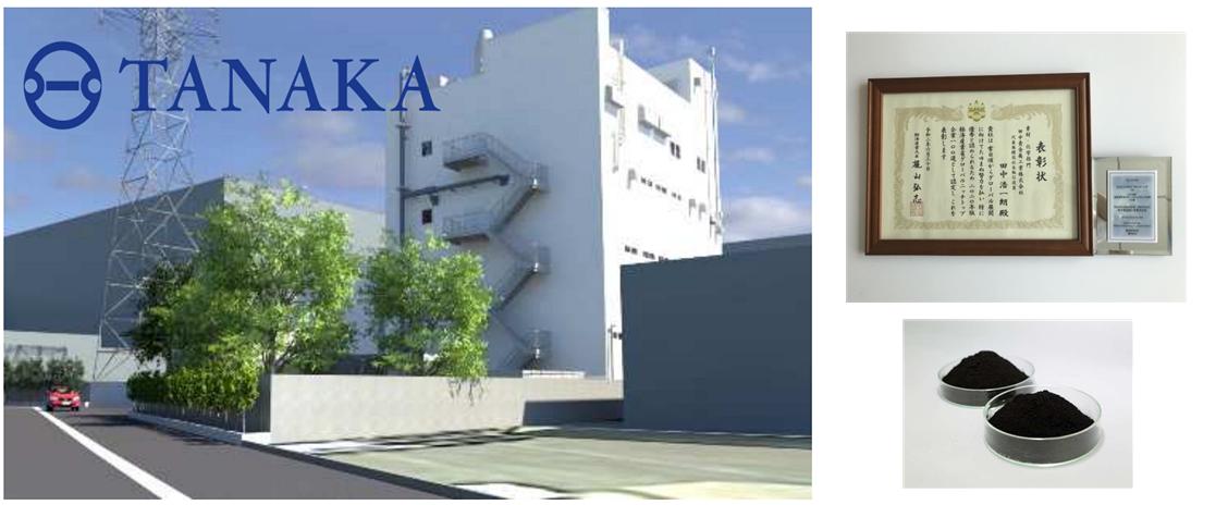 Tanaka Catlyst Center