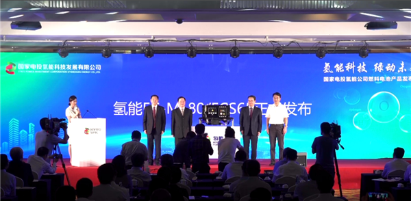 SPIC China Launches new fuel cell product line 1