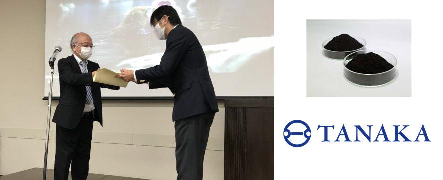 Tanaka Award