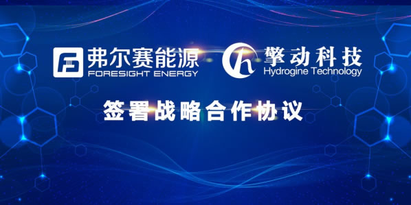 Foresight Energy and Hydrogine Technology Sign Cooperation Agreement on Fuel Cells