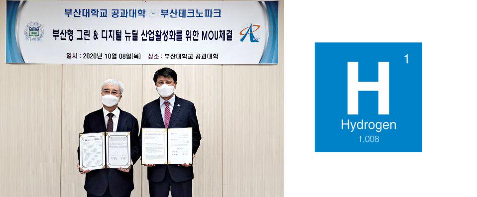Pusan %E2%80%8B%E2%80%8BNational University College Of Engineering Busan Techno Park Hydrogen