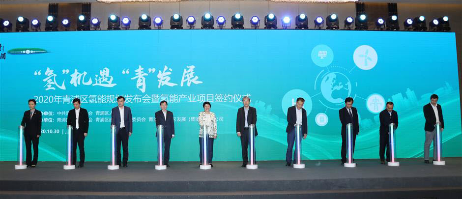 Qingpu District Hydrogen Energy and Fuel Cell Industry Plan Released