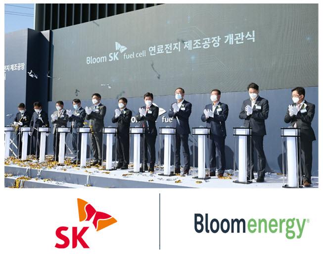 SK ECs New Gumi Fuel Cell Plant Opens