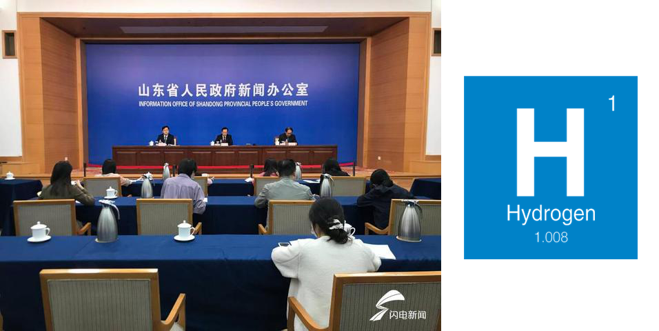 Shandong will organize the compilation of a hydrogen fuel cell vehicle standard system and planning roadmap