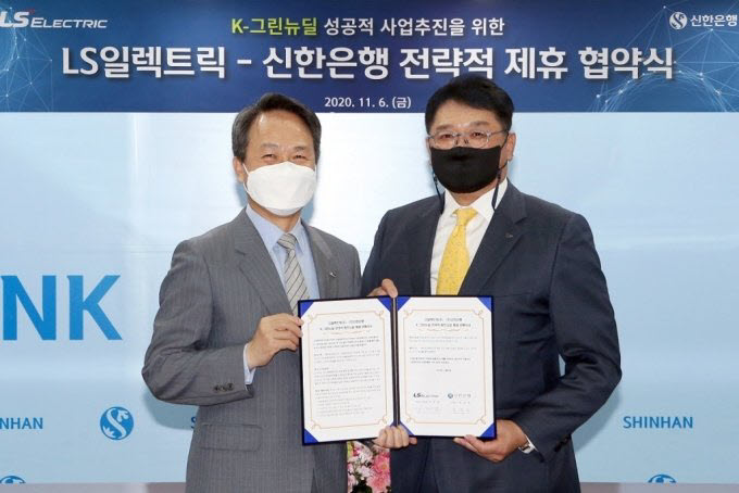 Shinhan Bank and LS Electrics Sign MOU on Green Energy Includes Fuel Cells