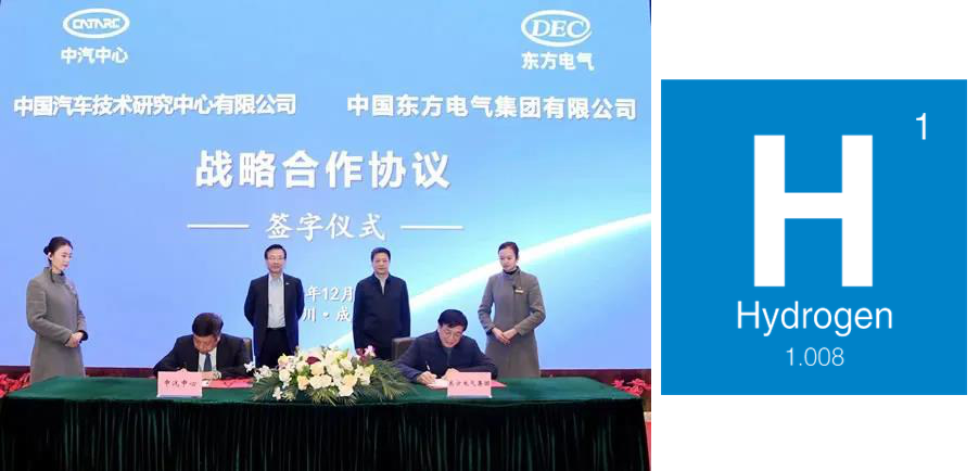 Dongfang Electric Group and China Automobile Center Establish a Long Term Strategic Partnership on Hydrogen