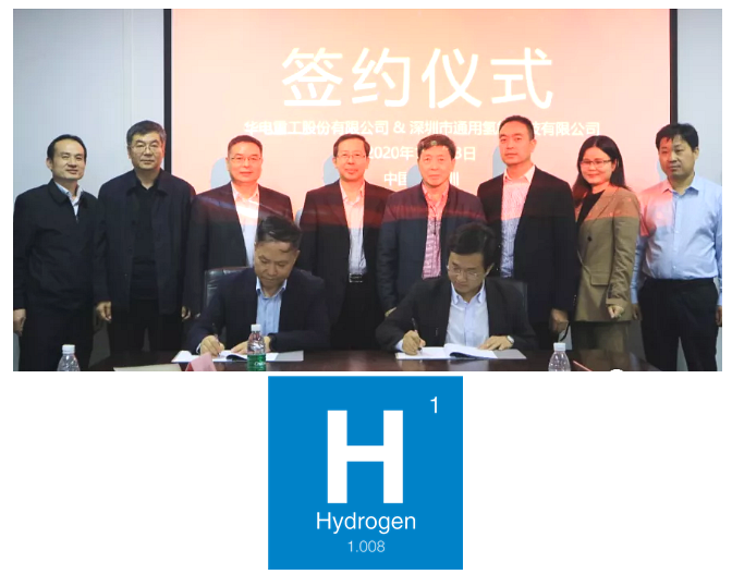 Huadian Heavy Industries and General Hydrogen Sign Strategic Cooperation Agreement