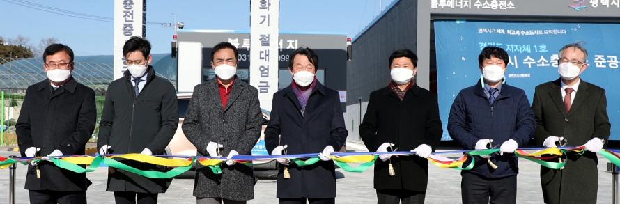 Pyeongtaek City Hydrogen Refueling Station Opens