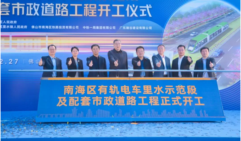 Second Hydrogen Tram Line Officially Starts Construction in Nanhai District Main