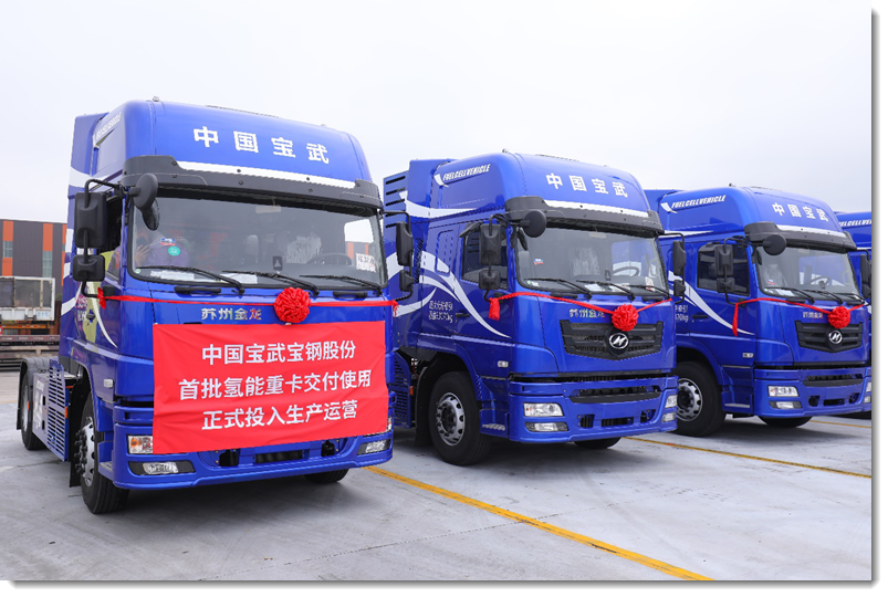 60 42 Ton Hydrogen Fuel Cell Heavy Trucks put into Commercial Operation in Baowu1