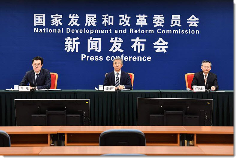 National Development and Reform Commission