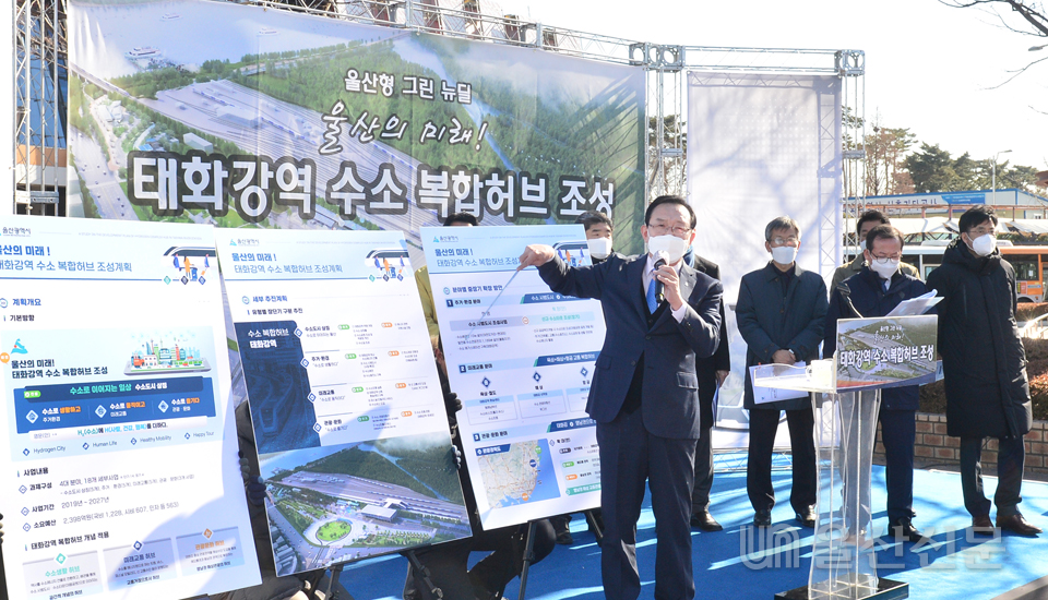 fuel cells works, Ulsan Taehwagang Station, hydrogen