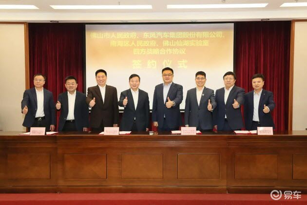 Dongfeng Motor Signs a Four Party Agreement to Establish a Hydrogen Fuel Cell Demo Fleet