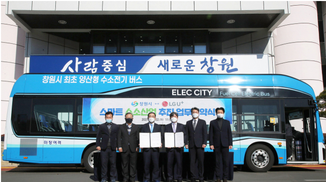 LG Uplus Changwon City Sign Agreement for Smart Hydrogen City Changwon 2