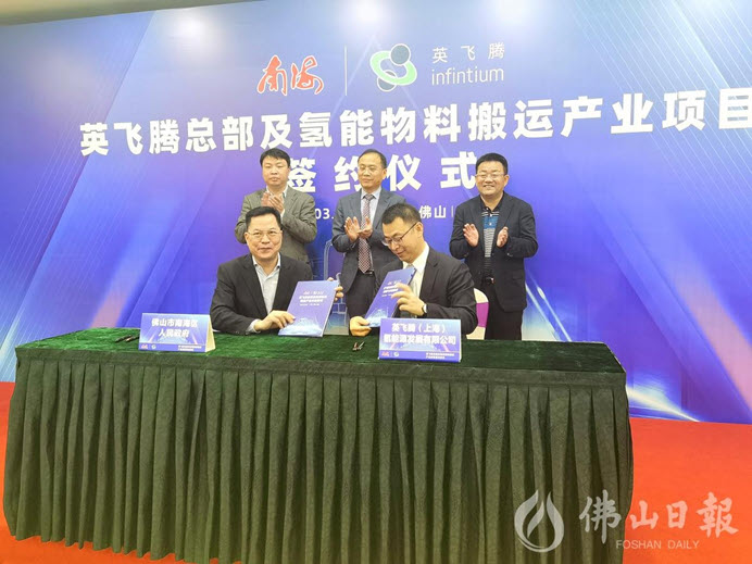 Nanhai to Promote the Use of Hydrogen Fuel Powered Forklifts