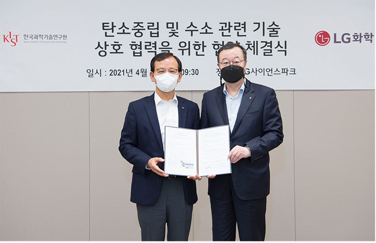 LG Chem and KIST Begin Joint Development of Hydrogen
