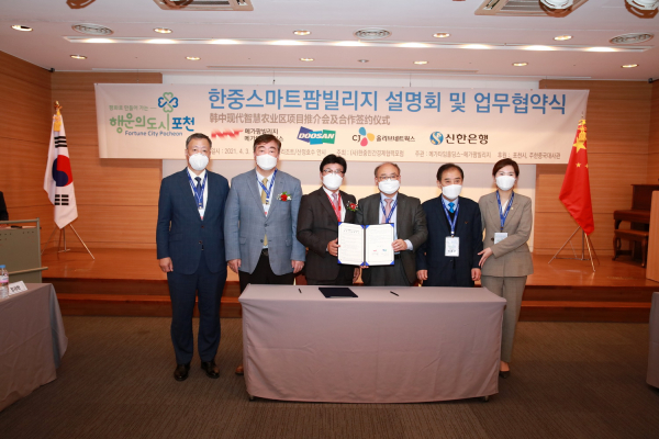 doosan fuel cell joins korea china smart farm village in pocheon city