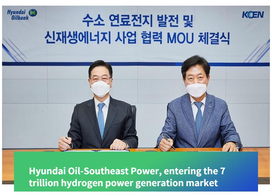 fuelcellsworks, Hyundai Oilbank-Korea South-East Power, Entering the 7 Trillion Hydrogen Power Generation Market