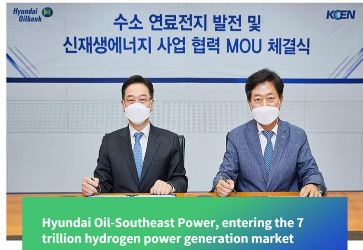 Fuel cells works, hydrogen, Hyundai Oilbank, fuel cells