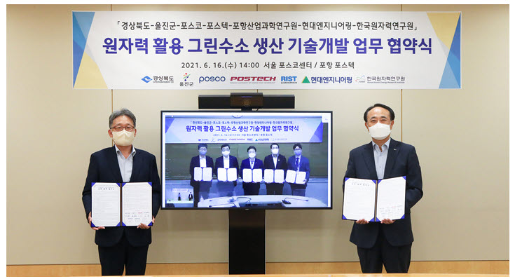 Fuel cells works, Hyundai Engineering Company Signs Agreement for Green Hydrogen Power Based on Nuclear Power
