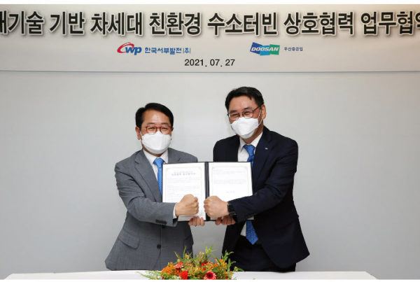 Doosan Heavy Industries Construction Cooperates with Korea Western Power to Develop Eco Friendly Hydrogen Turbines