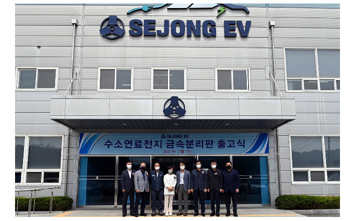 fuel cells works, Korea's Sejong Industries Has Begun Shipping Metal Separators for Stacks of Hydrogen Fuel Cell Vehicles to Hyundai Mobis