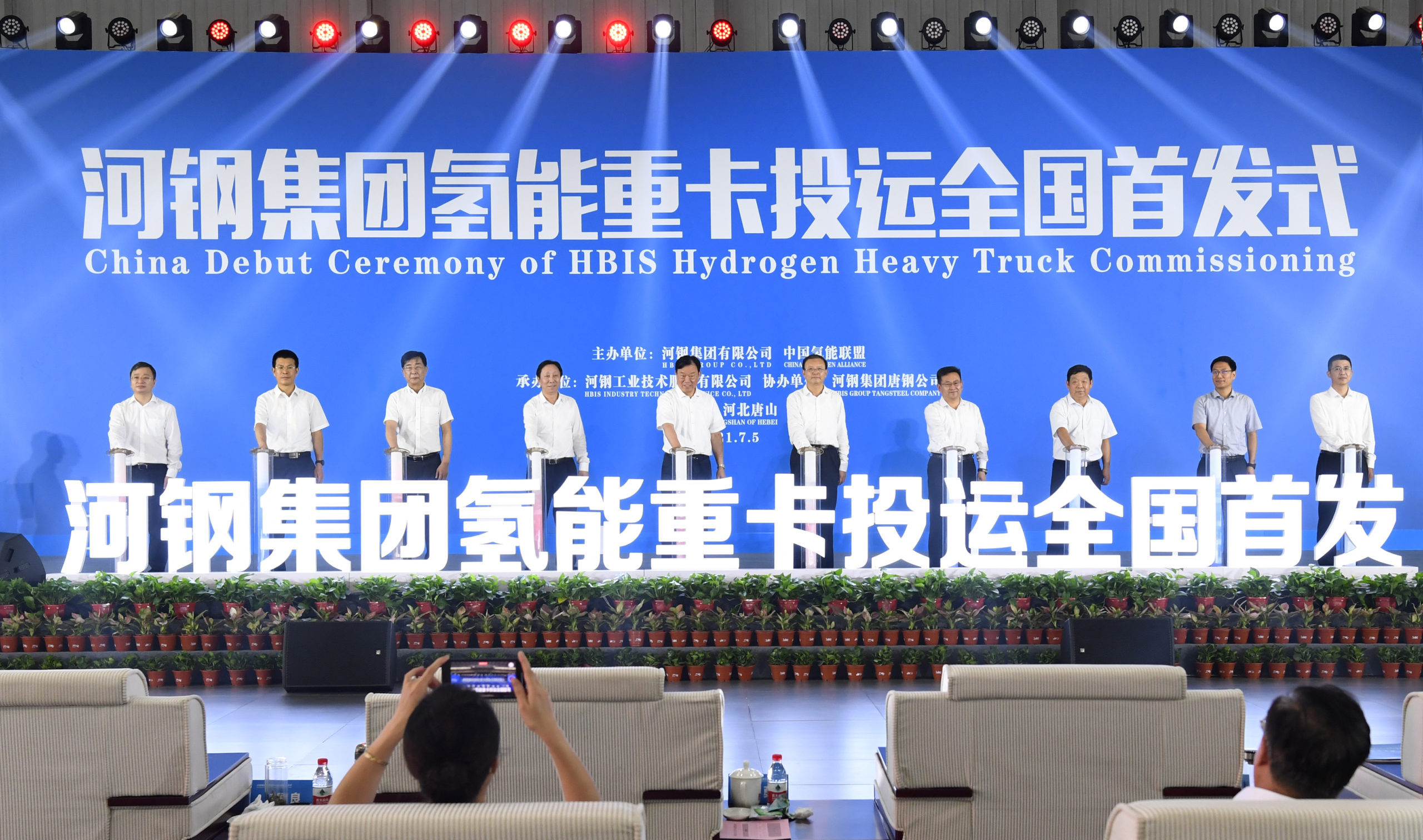 Fuel Cells Works, The First National Launch Ceremony of Hesteel Group's Hydrogen Heavy Trucks Was Held in Tangsteel New District