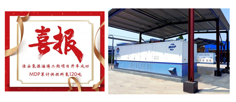 fuel cells works, Jia'an Hydrogen Source Zibo Phase II Project Started Successfully