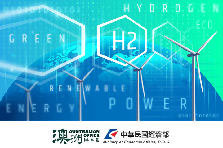 Fuel Cells Works, Taiwan-Australia Hydrogen Trade and Investment Dialogue Explores Opportunities for Cooperation on Hydrogen Energy Development