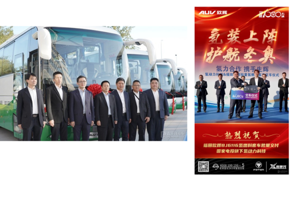 Foton Ouhui Delivers 30 Hydrogen Fuel Cell Powered Buses to Hydrogen Power Beijing Technology Service Co. Ltd.